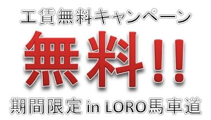 工賃無料キャンペーンPOP.jpg