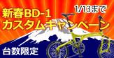 2014新春BD-1_banar.jpg