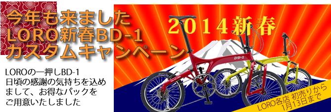 2014新春BD-1_main.png
