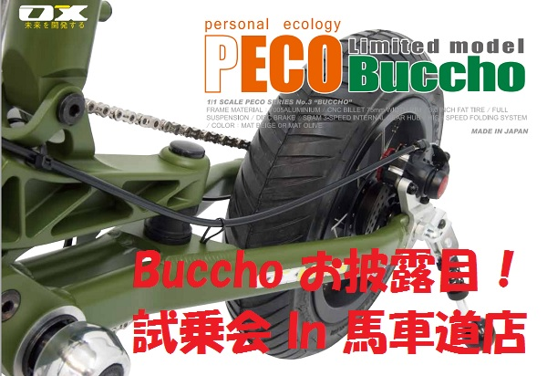 buccho.jpg