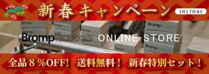新春ブロンフィケーション2.png
