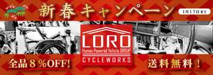 新春LOROオンライン.png