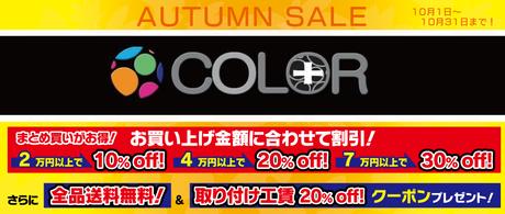 カラー+オータム2.png