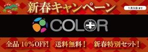 新春カラー2.jpg