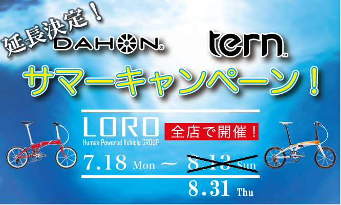 DAHON-tern-サマーキャンペーン-2017延長.png