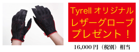 Tyrell-20171222-b2.png