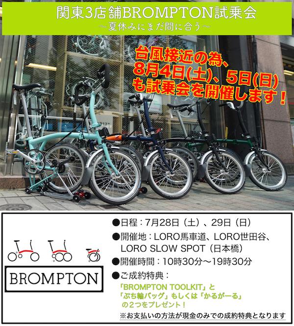 brompton試乗会バナー.jpg