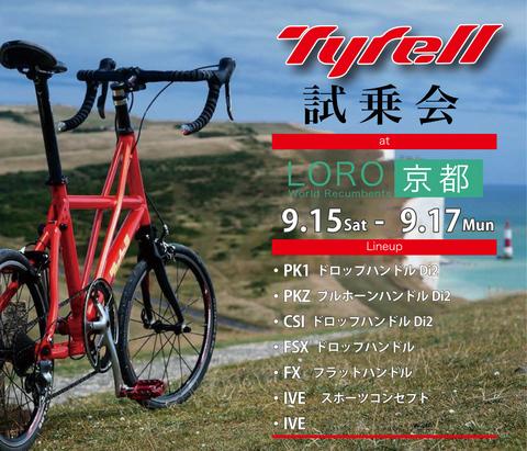 Tyrell-20180915-aa.jpg