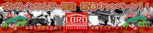 新春LOROオンライン2.jpg