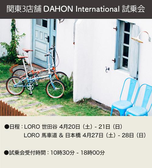 DAHONインターナショナル試乗会バナー2019.jpgのサムネール画像