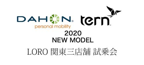 DAHON tern試乗会 2019-10.jpg