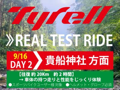 Tyrell-リアルテストライド-バナー1.png