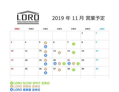 2019年11月カレンダー.jpgのサムネール画像