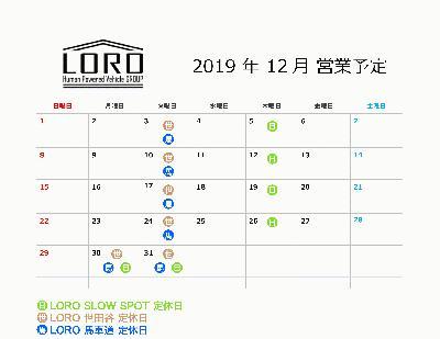 2019年12月カレンダー.jpg