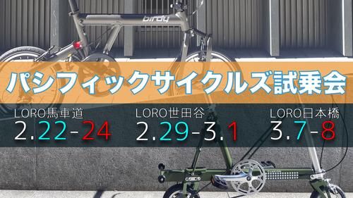 PCJ試乗会2020春.jpg