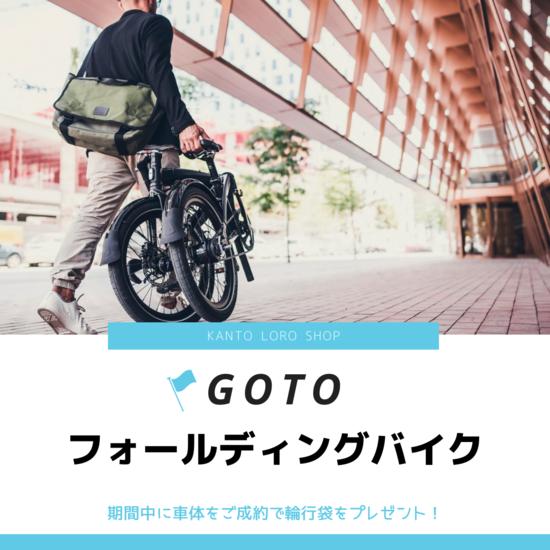 gotofoldingbike1.png