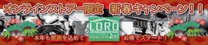 新春LOROオンライン2nd.jpg