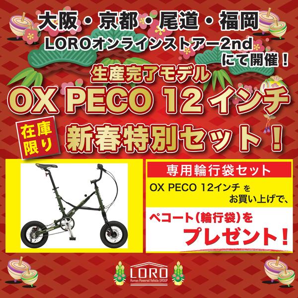 oxPECO12.jpg