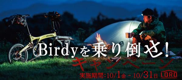 2021Birdyキャンペーン_1.jpg