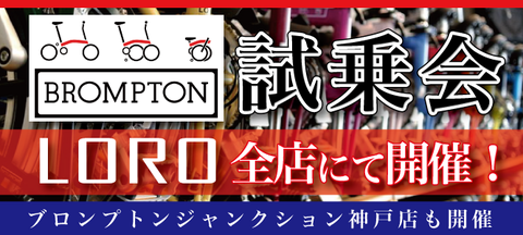 BROMPTON試乗会201507-A-.png