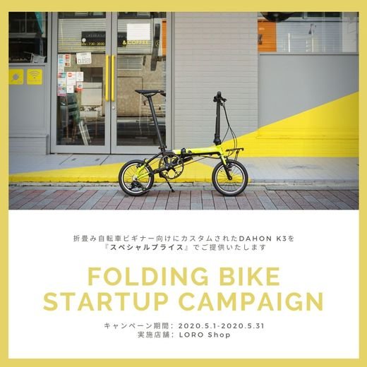Folding bike Startup Campaign1.jpgのサムネール画像