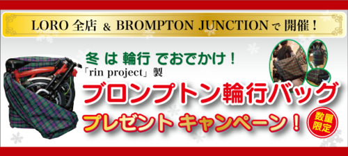 BROMPTON輪行バッグプレゼント.png