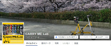 CARRY ME Lab - Google Chrome 20151012 135914.jpg