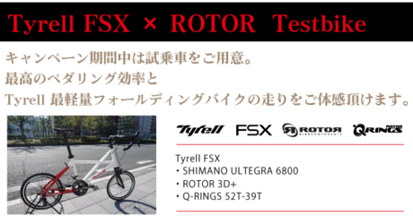 ROTORTyrellコラボ20151107-e.png