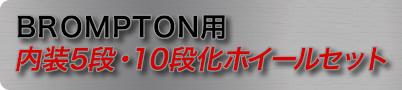 BROMPTON用内装5段・10段化ホイールセット
