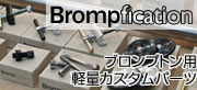 BROMPFICATION