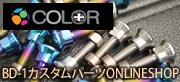 colorplusONLINESHOP
