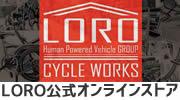 LORO公式オンラインストア