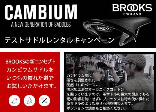 BROOKS CAMBIUMテストサドルレンタルキャンペーン