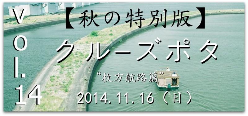 御舟かもめ2014.11.16.jpg