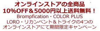 2017新春キャンペーン_10_1.jpg