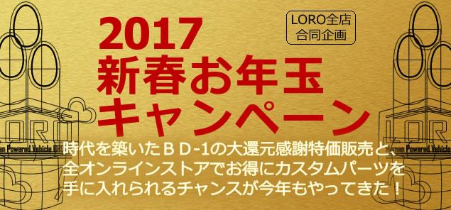 2017新春キャンペーン_main.jpg