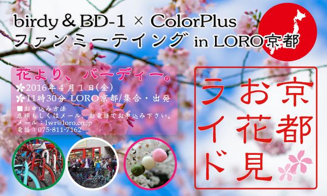 カラーお花見.png
