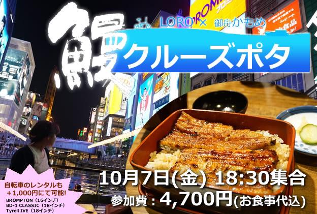 クルーズ2016鰻ポタ_m.jpg