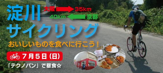 淀川サイクリング.jpg