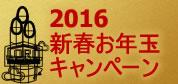 2016新春キャンペーン_00.jpg