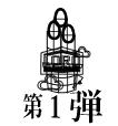 2020新春キャンペーン_1.png