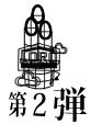 2016新春キャンペーン_2.png