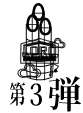 2016新春キャンペーン_3.png