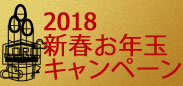 2018新春キャンペーン_r16_c14.jpg