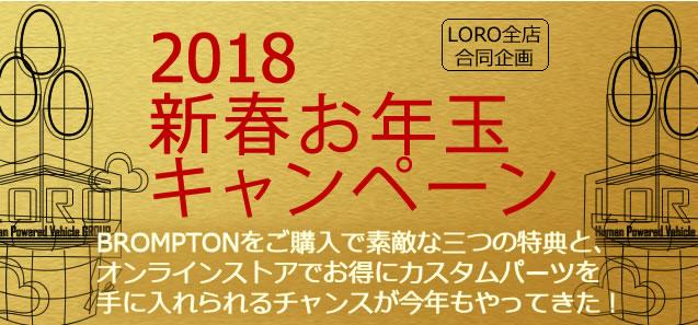 2018新春キャンペーン_r2_c3.jpg