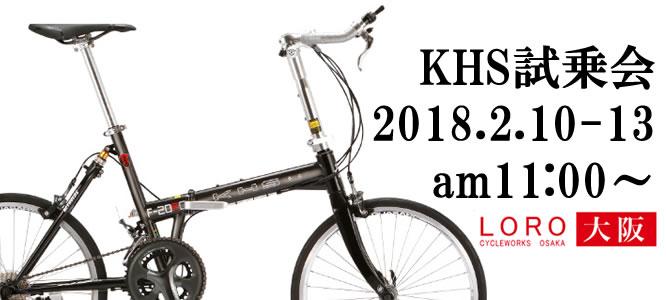 20180210khs.jpg
