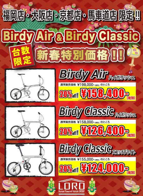 2020BIRDY特別価格.png