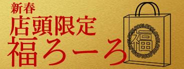 2021新春キャンペーン_r10_c5.jpg
