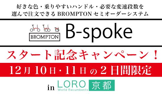 B-spoke.png