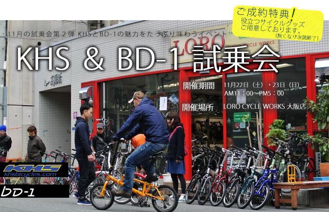 BD&KHS試乗会2014_main.jpg